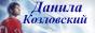 Портал актёра и секс-символа Данилы Козловского
