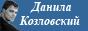 Сайт российского актёра Данилы Козловского